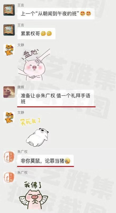 """哈哈哈笑喷了!康辉回应朱广权""""恶搞"""":值一个礼拜手语班"""