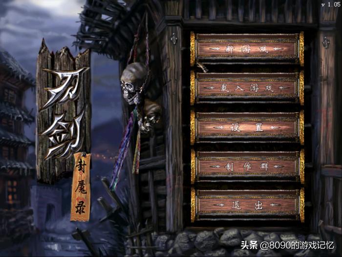 刀剑封魔录:被时代埋没的动作游戏神作
