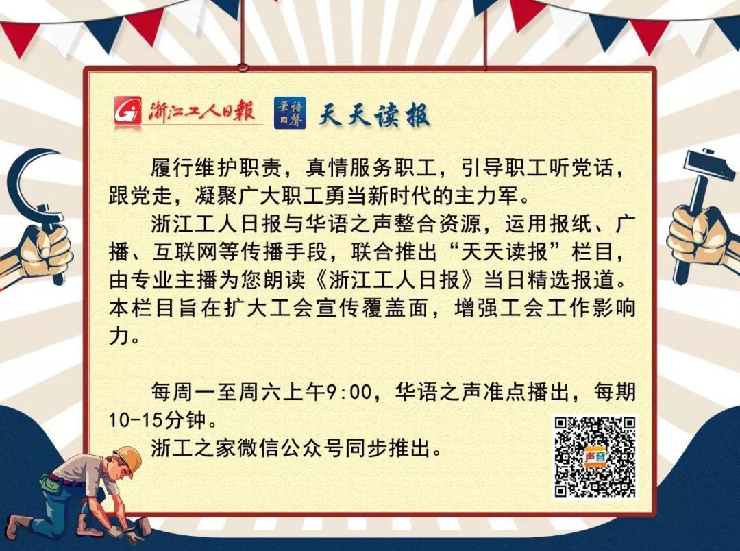 天天读报   省内两地鼓励师生留在当地过寒假