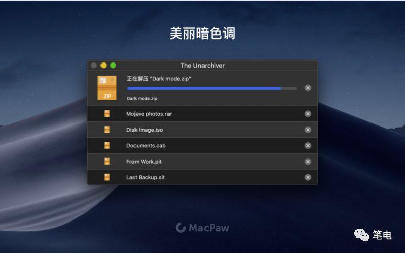 三款免费的mac OS 解压缩软件