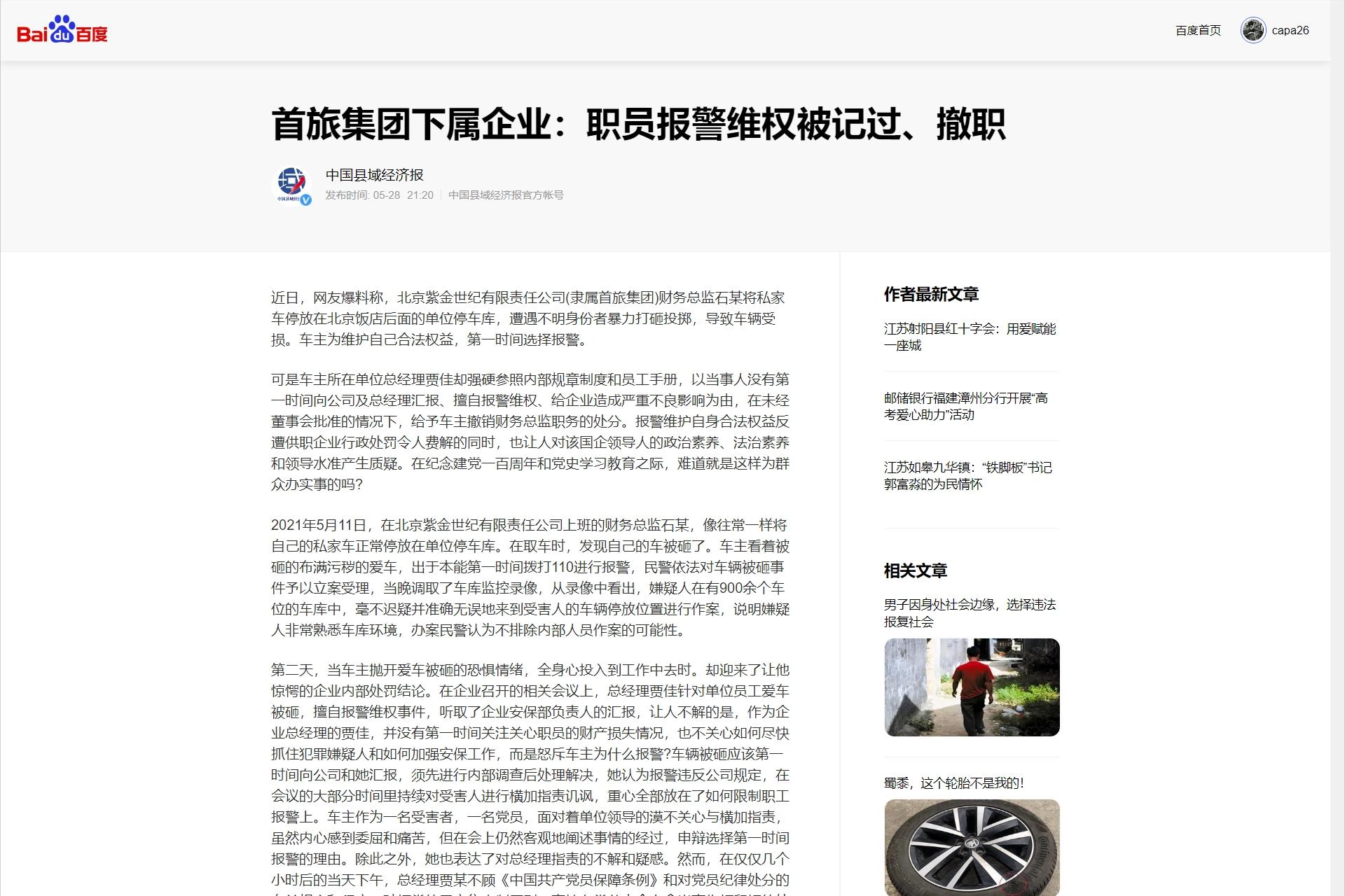 北京首旅集團下屬企業總經理緣何如此任性?