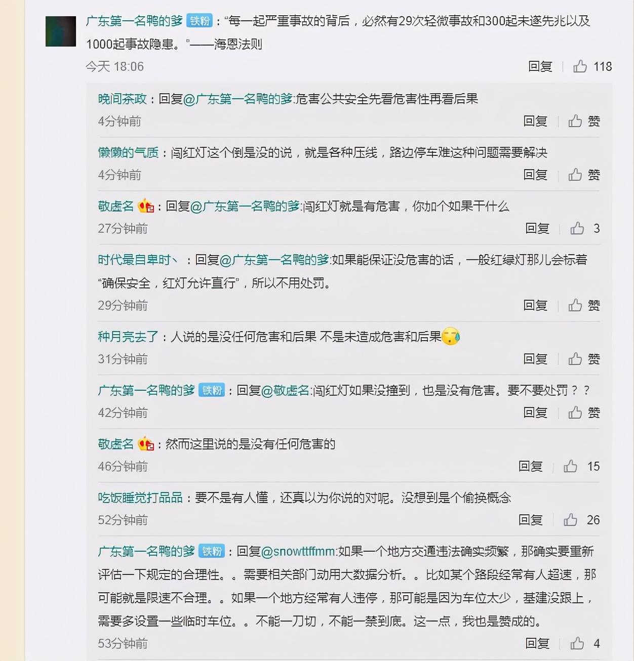 代表建议清理以罚款为目的的电子抓拍,网友在评论区吵起来了