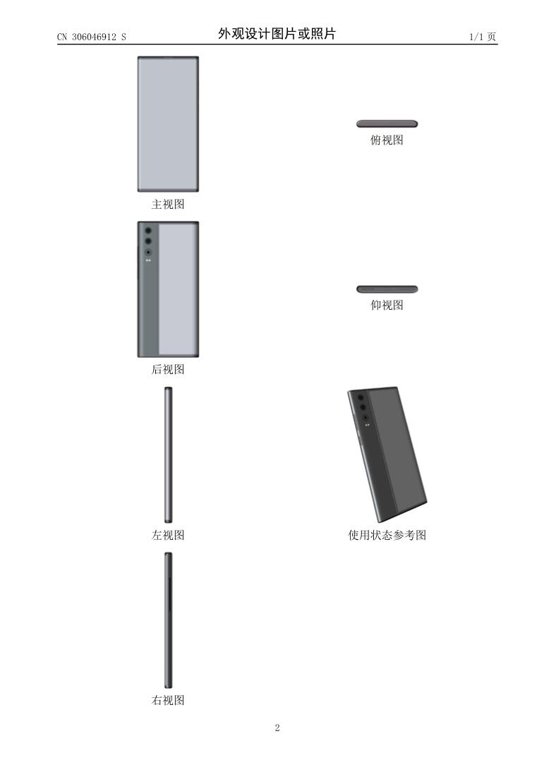 华为新款手机上专利权曝出:围绕屏 后置摄像头三摄,类似小米MIX Alpha