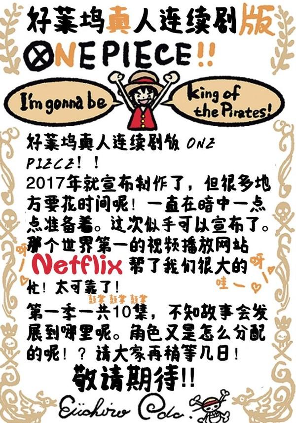 海賊王:真人版娜美選角疑似曝光!粉絲滿意顏值,但身材不夠還原