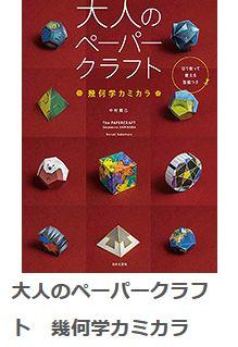 震撼心里!日本国手工折纸界高手的手工折纸详解合集,爆红互连接网络,原先手工折纸可以那样玩
