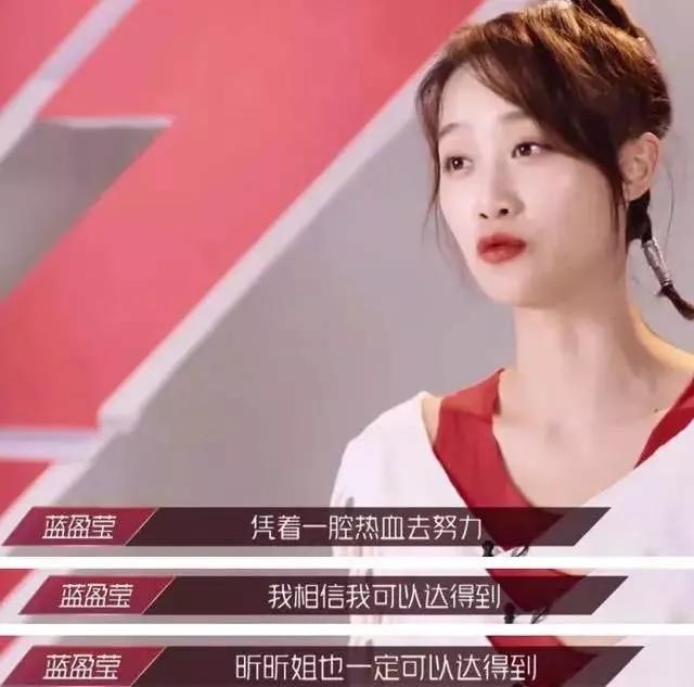 《姐姐》金晨郁可唯全程陪跑,蓝盈莹成炒作工具人,节目组太现实