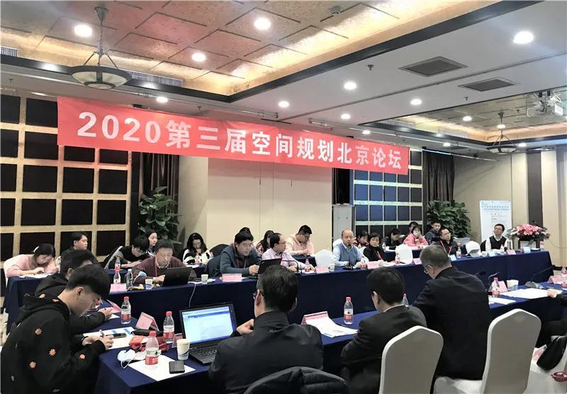 2020第三届空间规划北京论坛召开,泛华集团张峰作主旨报告