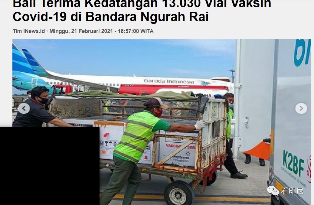 巴厘岛第二批疫苗到货