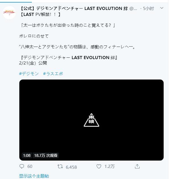 最后的进化!《数码宝贝》电影最终预告公开,当年的感觉都回来了