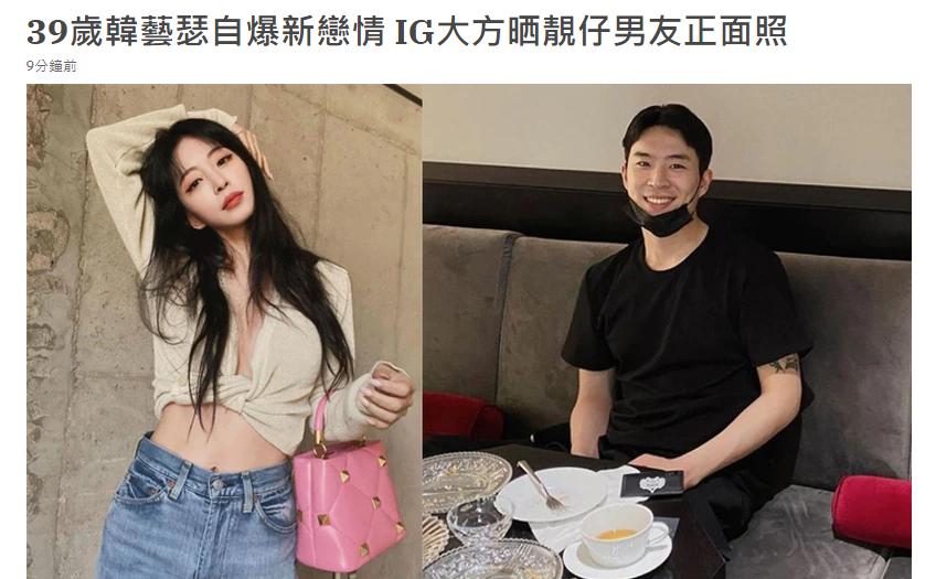恭喜!39岁韩剧女王宣布恋情,韩艺瑟晒新欢正面照,帅气不输明星