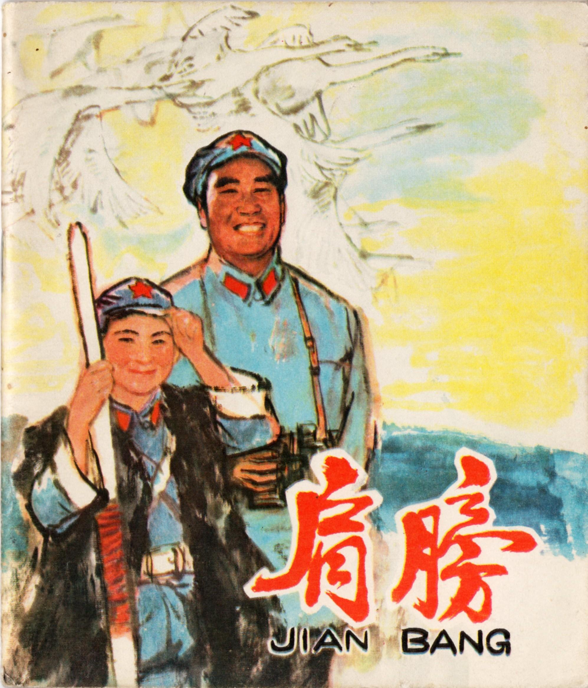 彩色连环画《肩膀》,讲述红军长征途中朱德总司令的两个故事