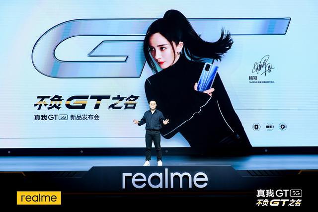 realme真我GT正式发布 搭载骁龙888真香价2799元