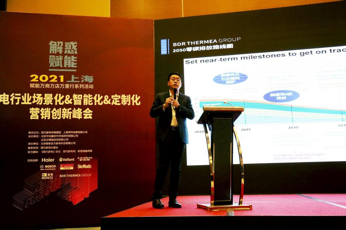 喜德瑞亮相泛家电行业峰会 分享零碳创新和减排经验
