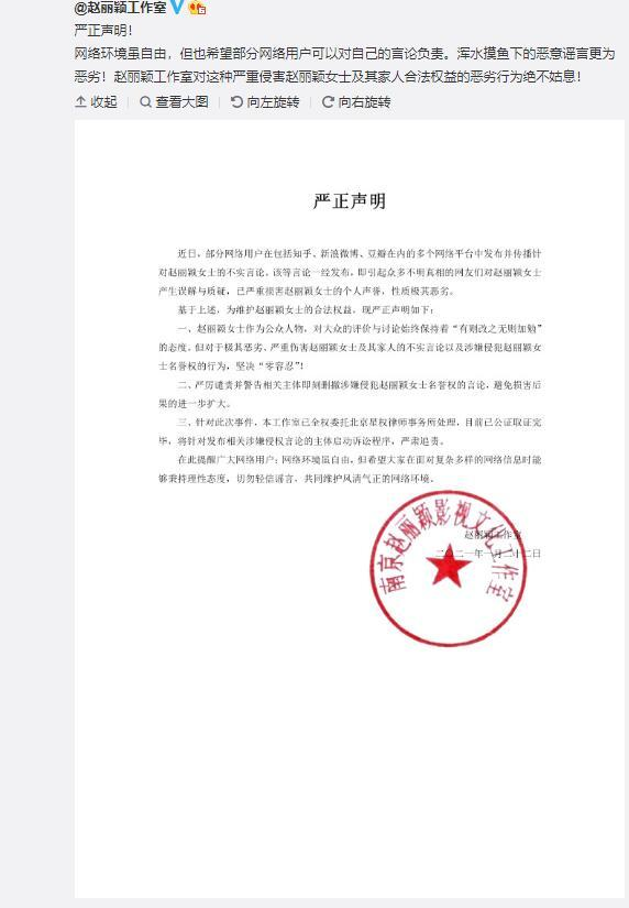 赵丽颖多次被曝已与∑ 冯绍峰离婚,孩子非亲�生,夫妻怒发ω 声明辟谣