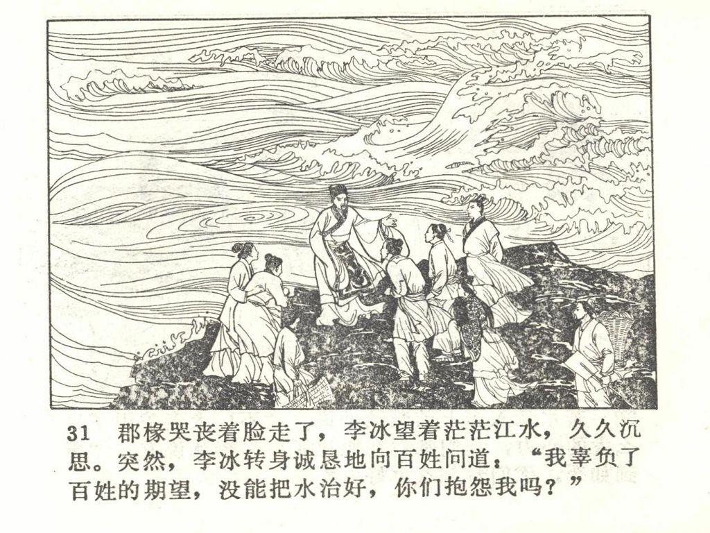 连环画小人书-李冰和都江堰