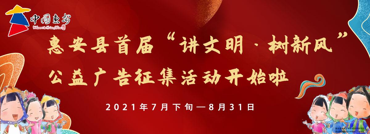 """惠安县首届""""讲文明·树新风""""公益广告征集活动开始啦"""