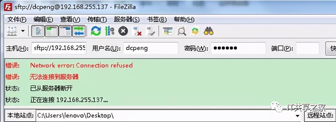 Ubuntu远程连接显示错误Networkerror解决方法
