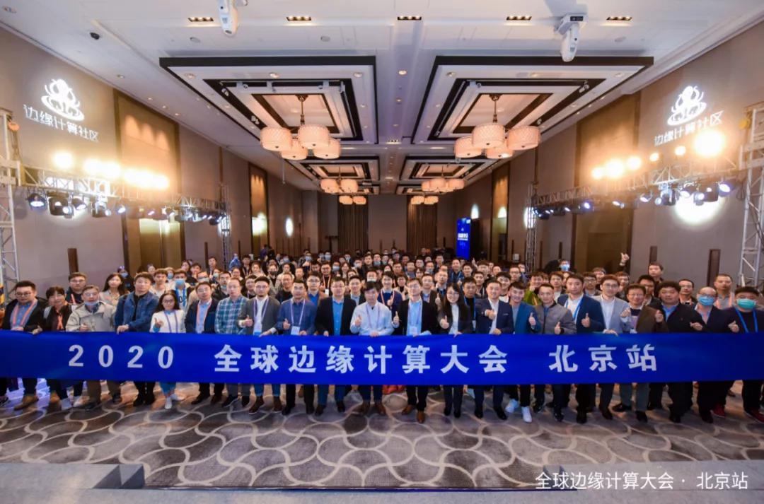 全球边缘计算大会·北京站成功召开
