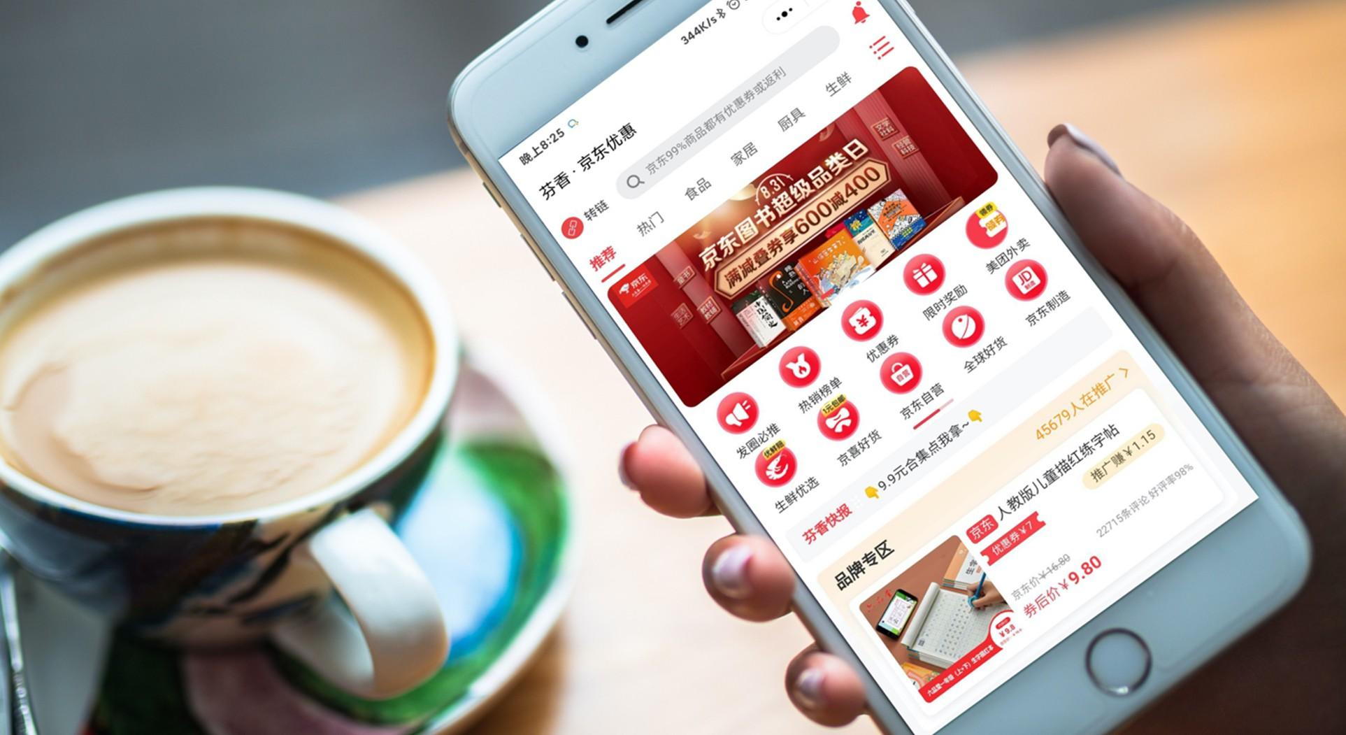 2021消费新趋势,芬香搭建社交电商共赢新生态