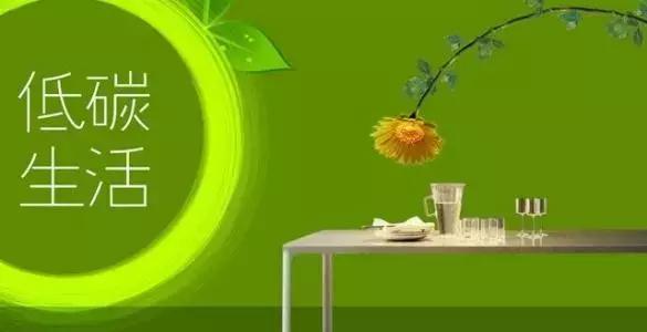 全国低碳日|低碳节能十个好习惯 节约能源 第1张