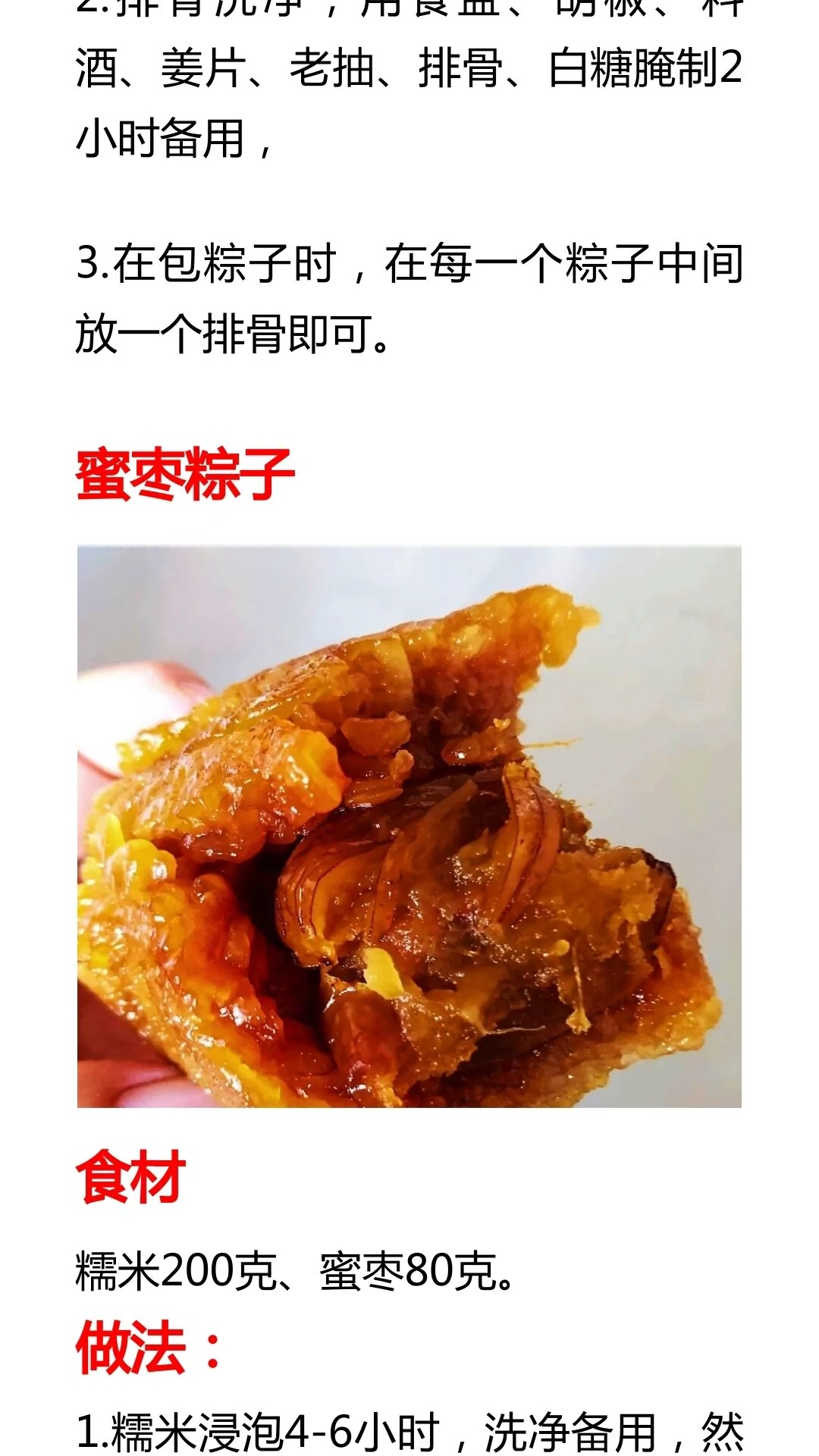 10种粽子的做法及配料!粽子馅种类大全!端午节粽子制作方法教程 美食做法 第13张