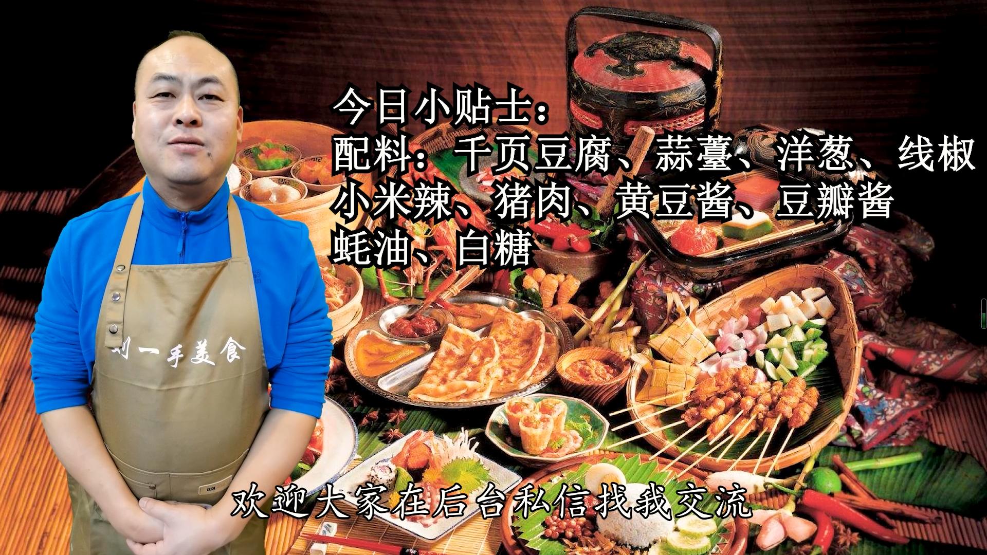 饭店卖38一份的干锅千页豆腐,大厨教你在家10块钱搞定,太简单了 美食做法 第3张