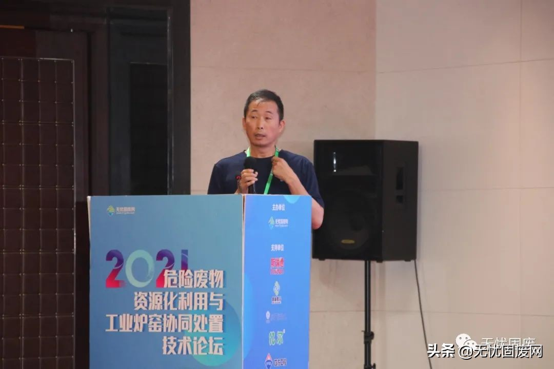 成功举办   2021lovebet更新资源化利用与工业炉窑协同处理技术论坛