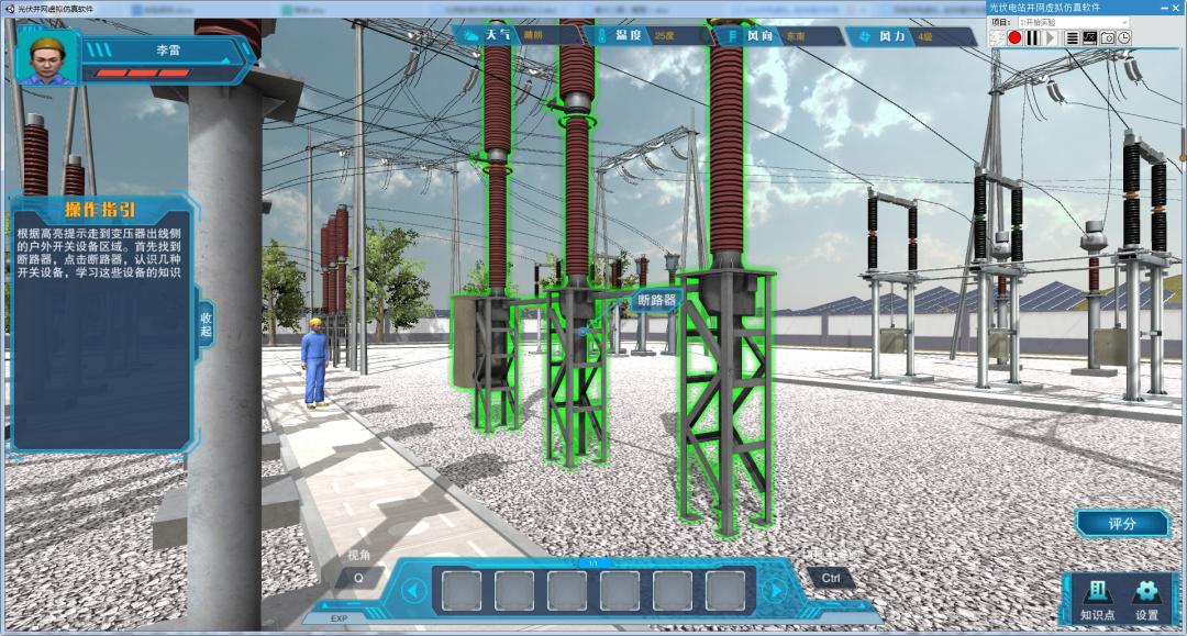 北京欧倍尔光伏并网虚拟仿真软件,带你了解一种新兴环保发电方式