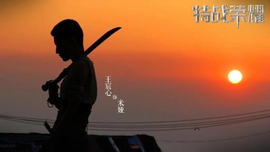 王宸心《特战荣耀》首次搭档杨洋、李一桐,爆破亲上阵,超敬业