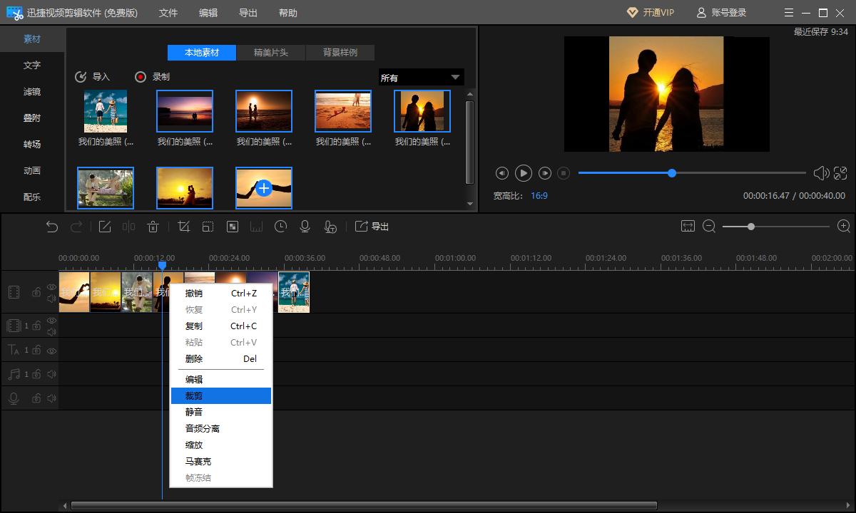 电脑剪辑视频怎么做?简单实用的剪辑软件教程分享