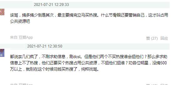 众星为郑州灾情捐款,孙俪邓超却被骂捐少了,郑爽范冰冰也被质疑