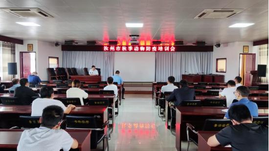 汝州市畜牧局组织收看全省秋防及灾后动物防疫技术培训讲座