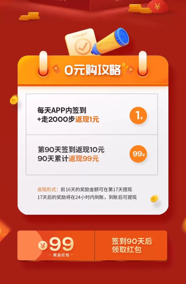 网赚APP系列评测2  第6张