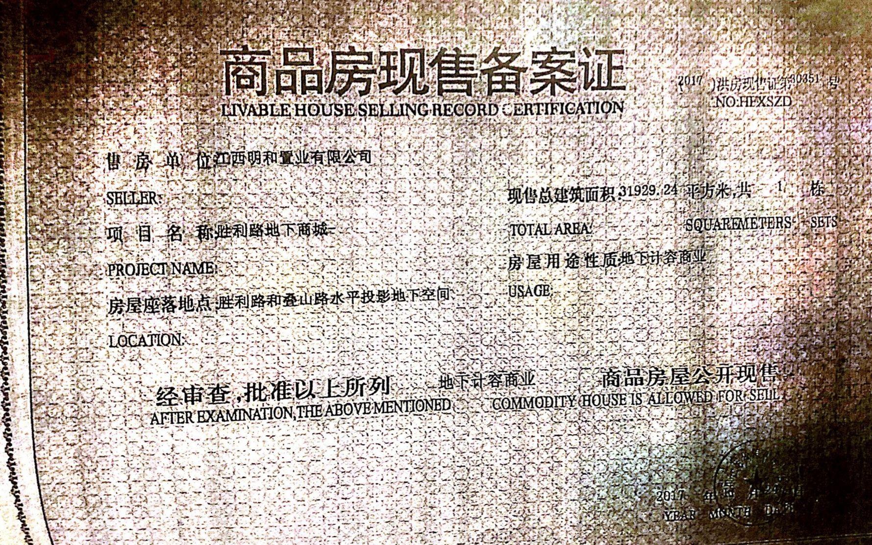 """800万定金打了水漂?南昌一地下商城项目被指""""一房二卖"""""""