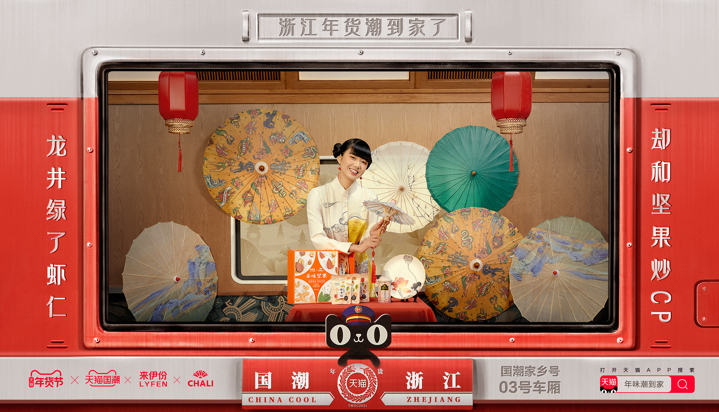 天猫国潮年货节,跨界营销新玩法