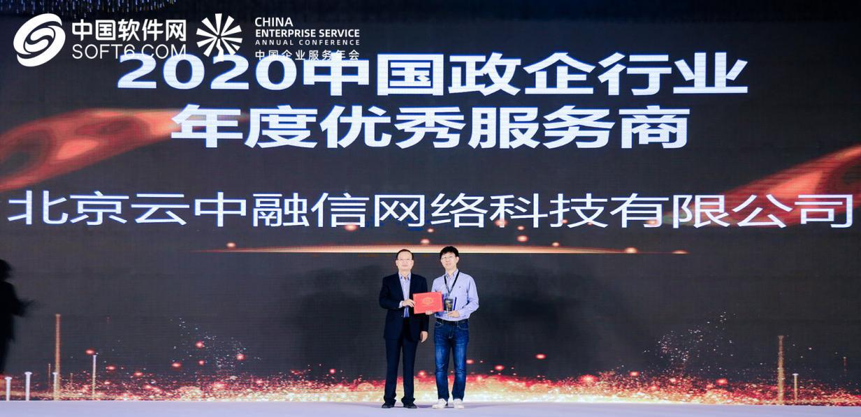 融云荣膺中国政企行业年度优秀服务商大奖