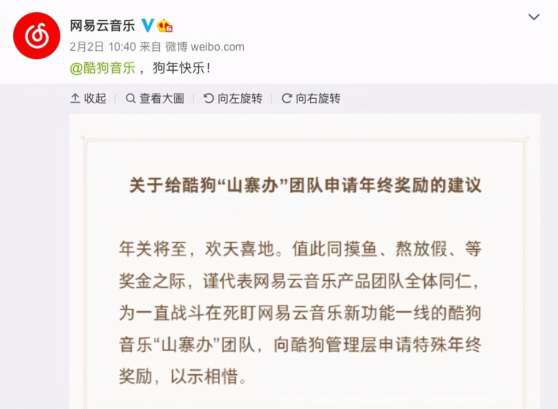 """字节腾讯""""互掐""""、云音乐""""手撕""""酷狗、热闹的""""春节前""""战场"""