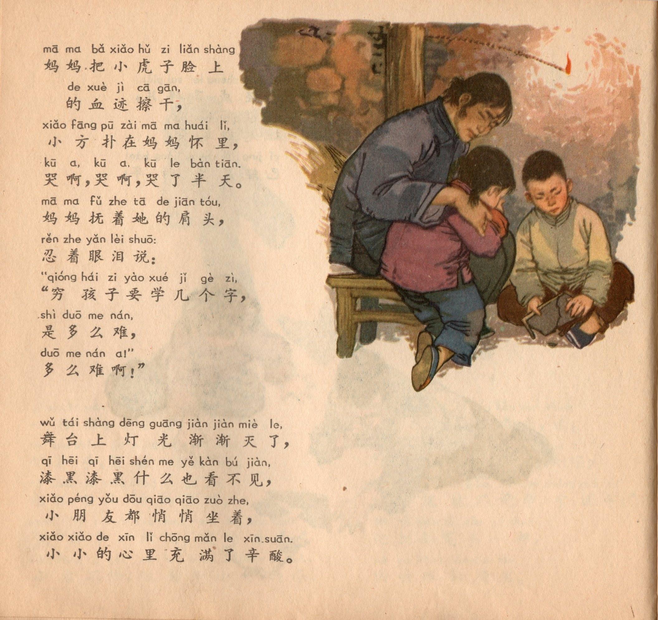 「童年怀旧彩色连环画」铅笔头(1964年)