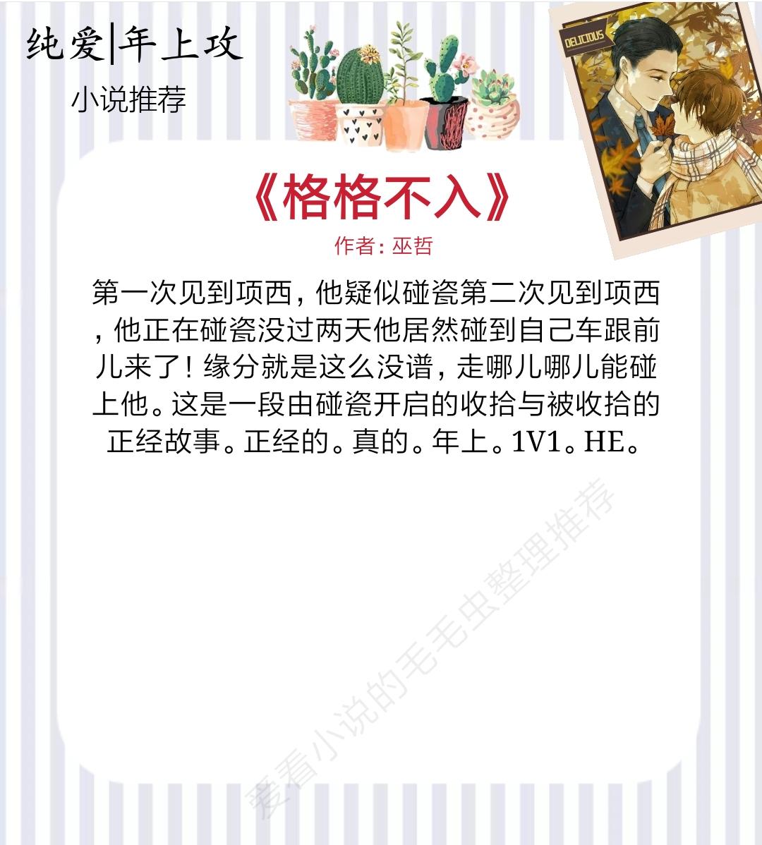 5本年上攻的纯爱小说,最萌年龄差,看老男人如何实力宠妻~