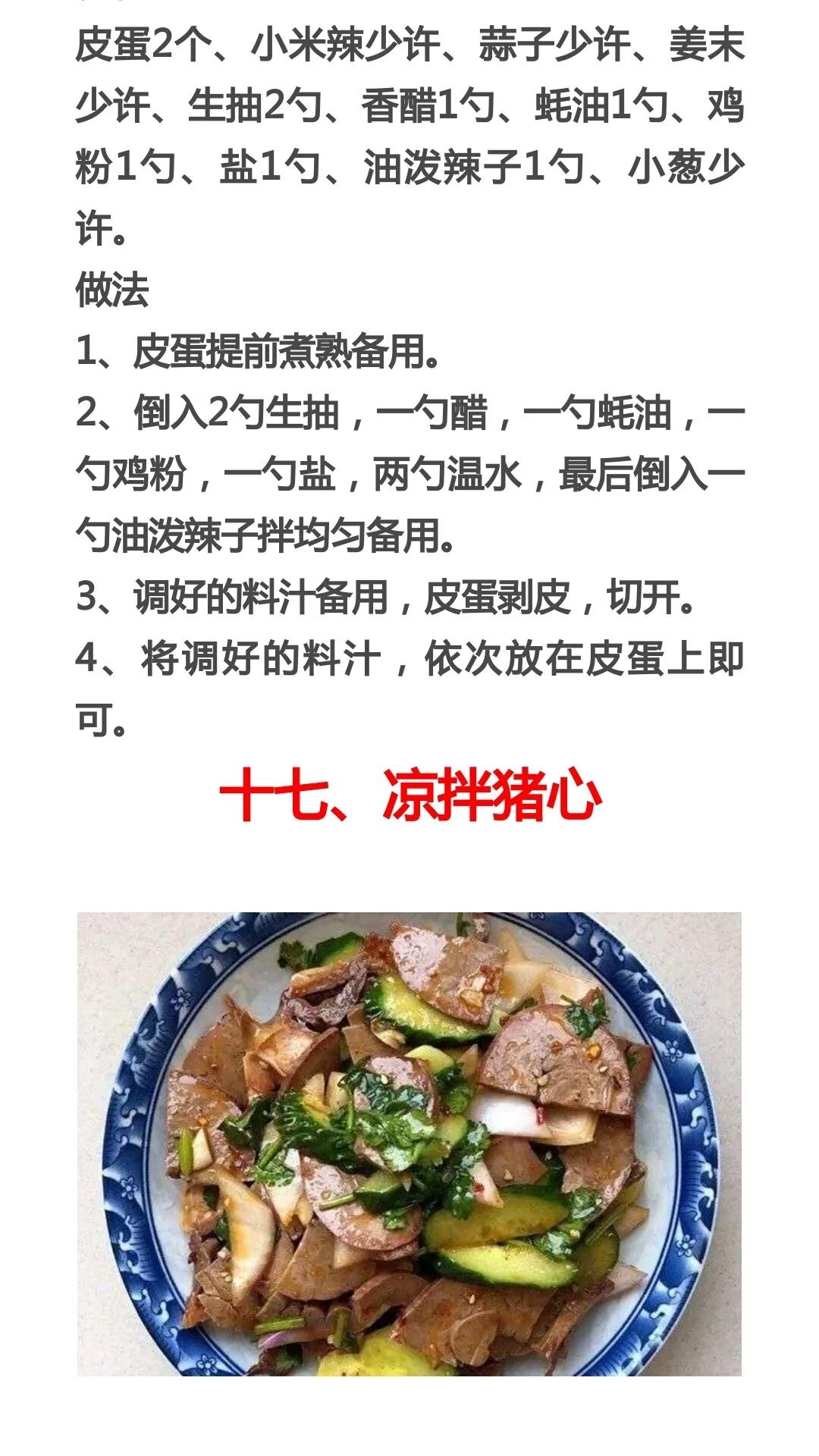 家常凉拌菜的做法及配料 美食做法 第10张