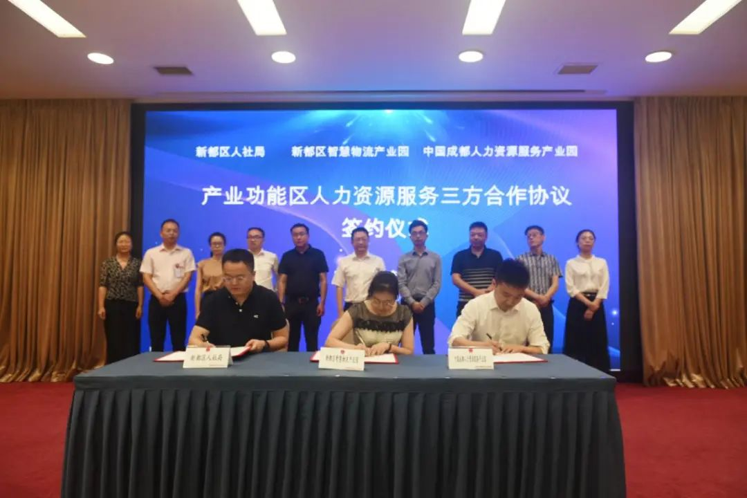 中国成都人力资源服务产业园与新都区共推人力资源产业协同发展