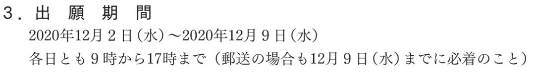 日本读研冬季出愿 | 经济学线上考试院校盘点