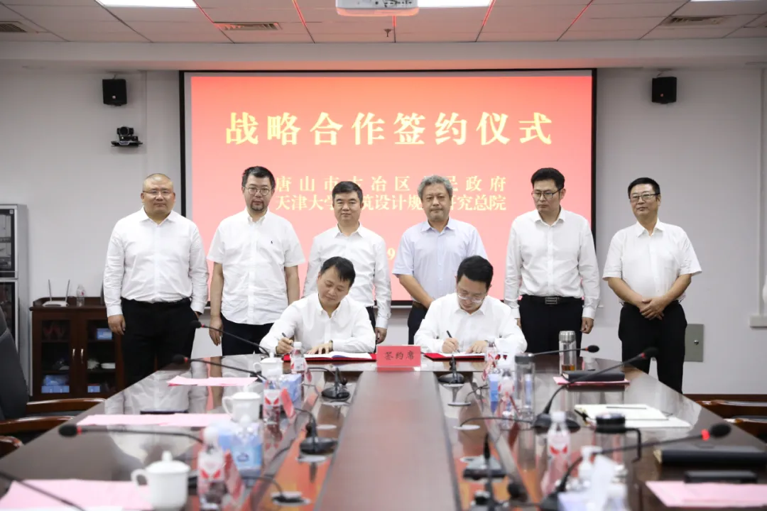 聚焦京津冀丨古冶区人民政府与天大设计总院签署战略合作框架协议