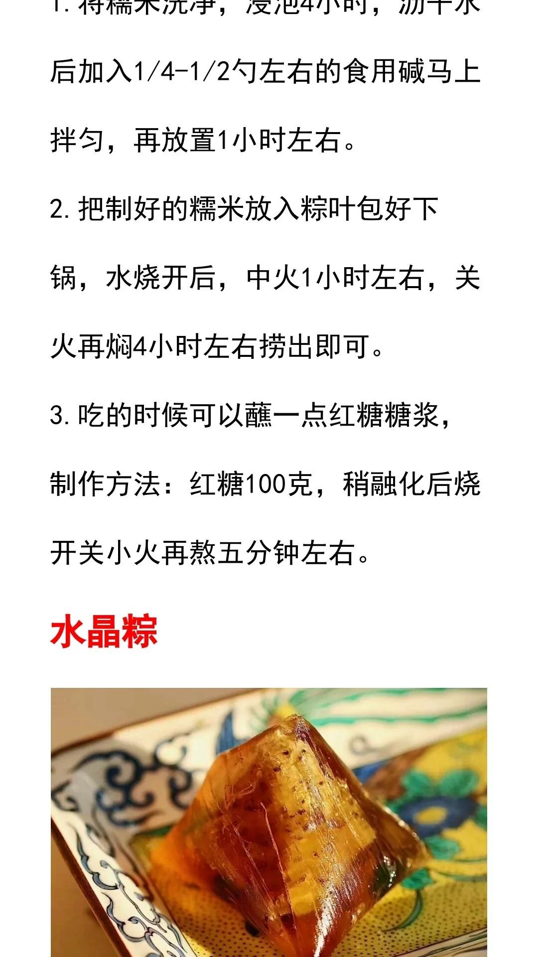 10种粽子的做法及配料!粽子馅种类大全!端午节粽子制作方法教程 美食做法 第3张