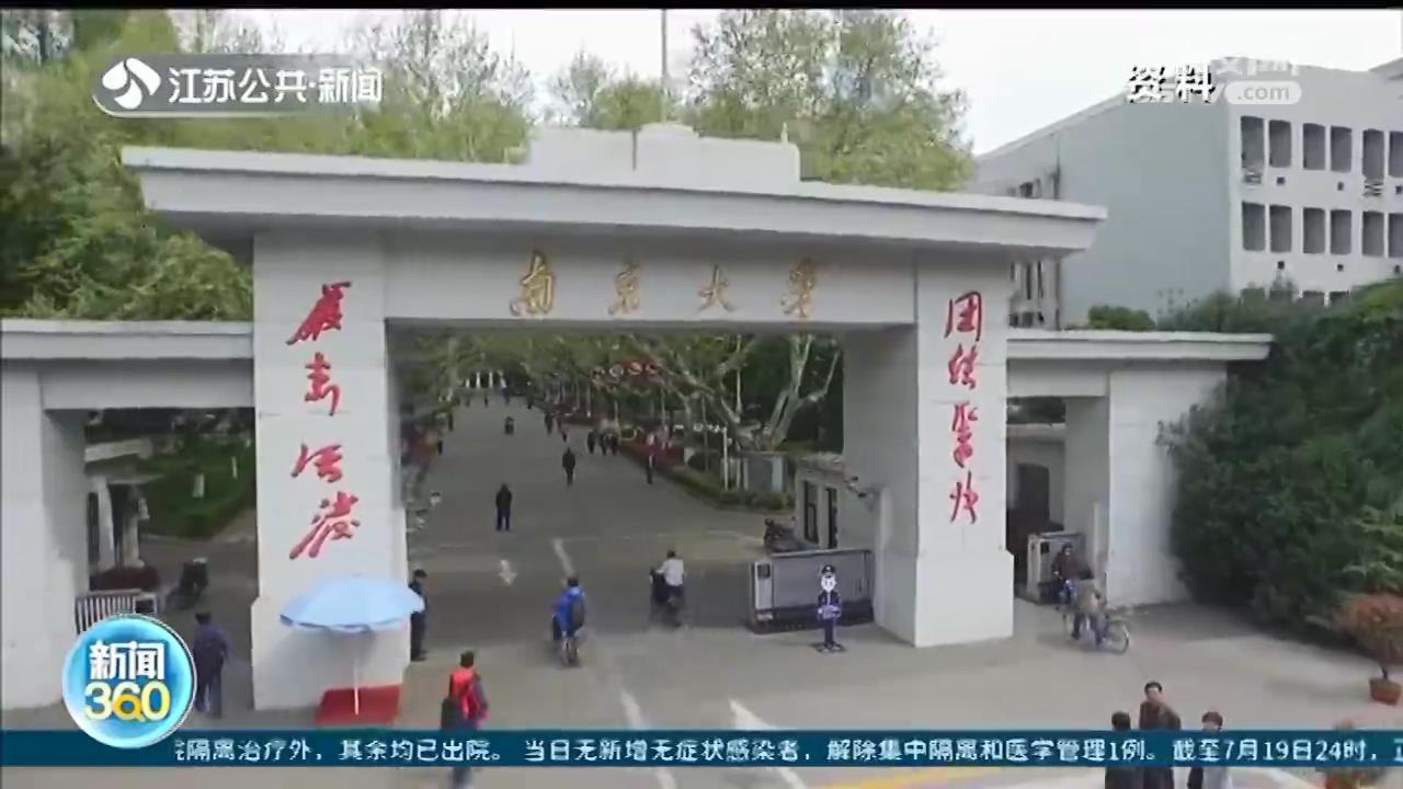 热门高校增加江苏招生计划 给江苏考生更多上好大学的机会