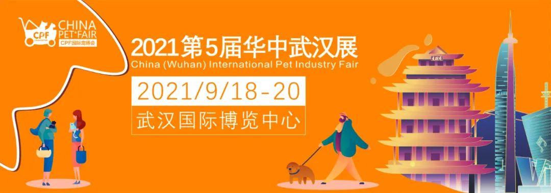 「武汉展商说」派旺邀你共赴 2021华中地区年度宠物行业盛宴