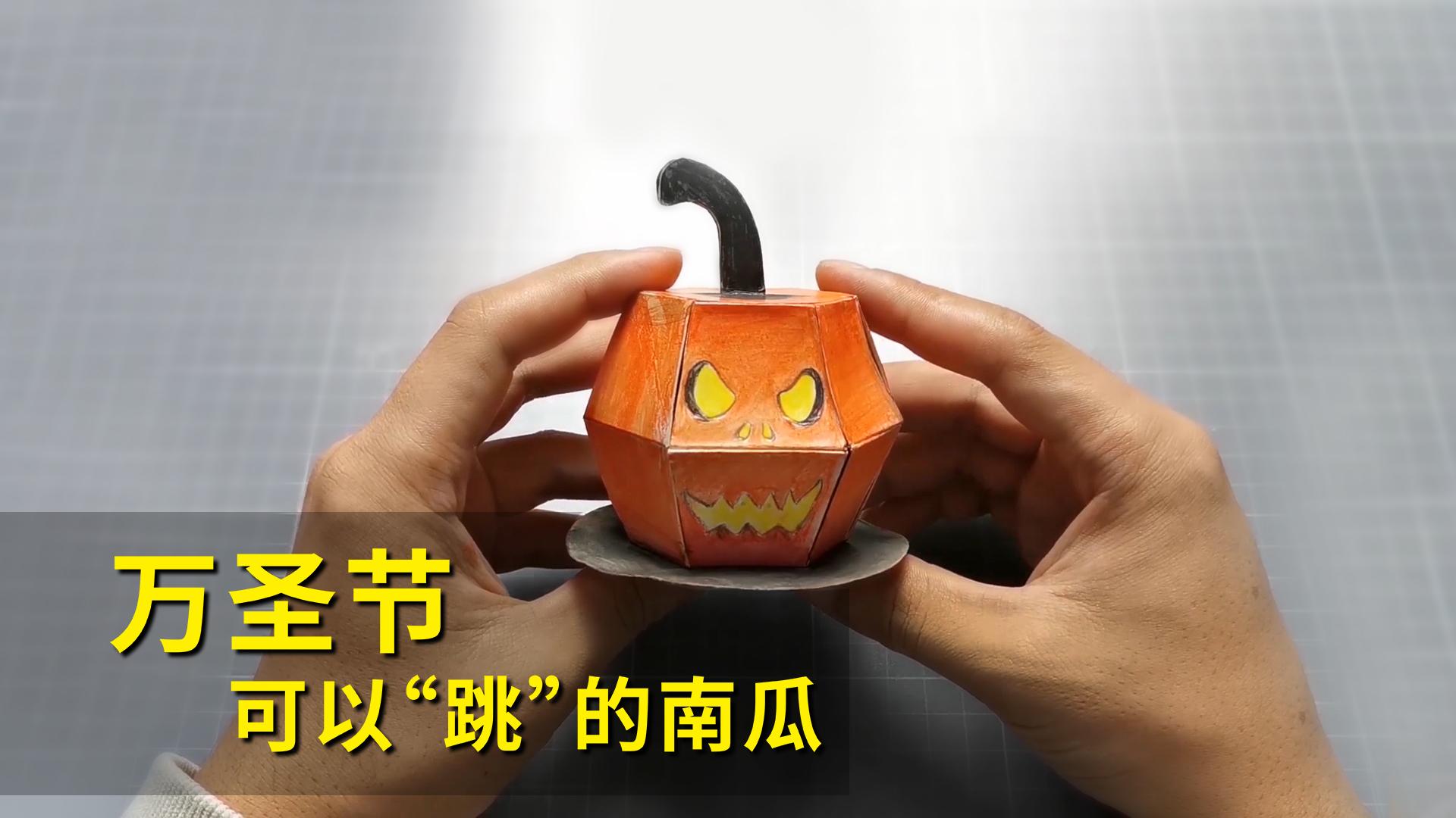 万圣节玩具:一个会跳的小南瓜,好玩的根本停不下来