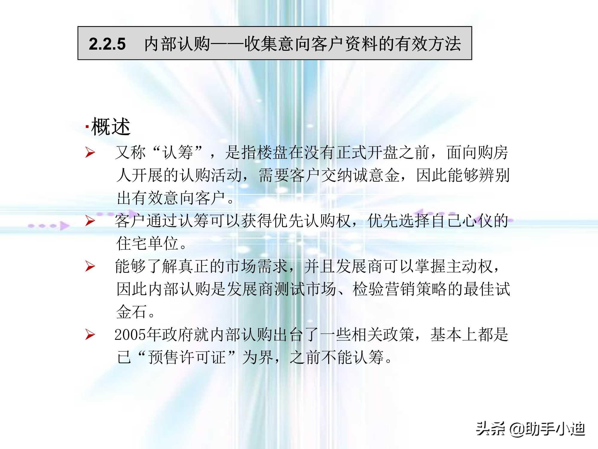 房地产前期及营销策划总流程(共120页)