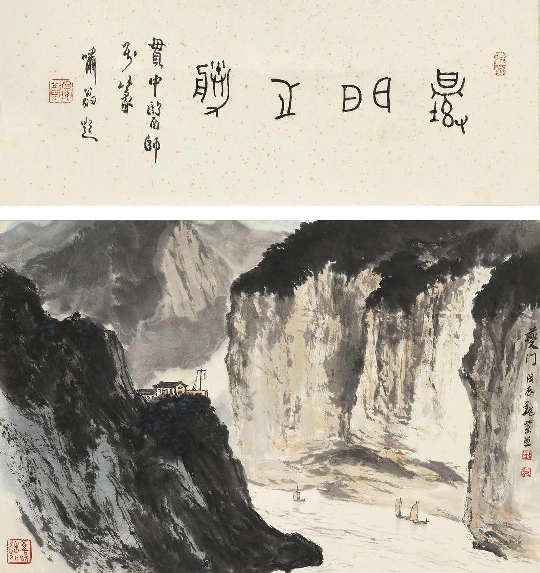 网络文物拍卖会(第二届)——翰墨因缘(四)书画作品专场