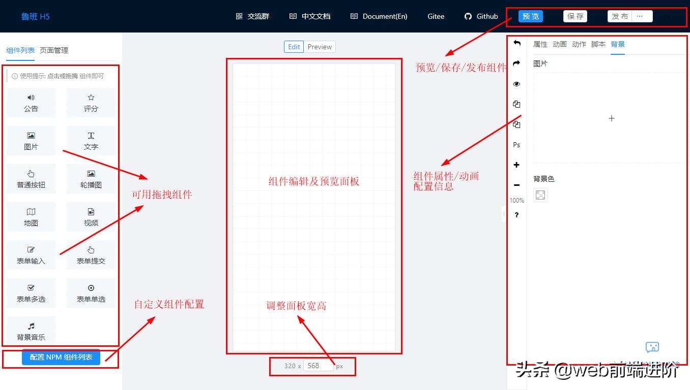 超优秀 Vue+H5 拖拽式页面生成器luban-h5
